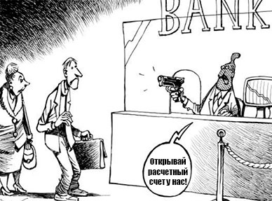 Открытие расчетного счета в банке